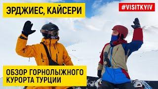 Эрджиес Кайсери Обзор горнолыжного курорта Турции visitkyiv