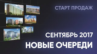 Новые очереди ЖК. Сентябрь. Новостройки Санкт-Петербурга и Ленинградской области