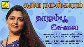 தாழம்பூ சேலை - சூரிய நமஸ்காரம் || THAZHAMPOO SELAI - SURIYA NAMASKARAM || VIJAY MUSICALS