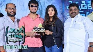 Ekkadiki Pothavu Chinnavada Movie Thanks Meet || Nikhil, Hebah Patel