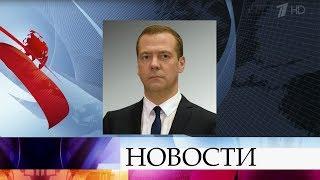 Президент Владимир Путин предложил кандидатуру Дмитрия Медведева на пост премьер-министра.