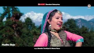 Latest Kumaoni Song Hudku Bajo Promo By Jitendra Tomkyal n Meena Rana