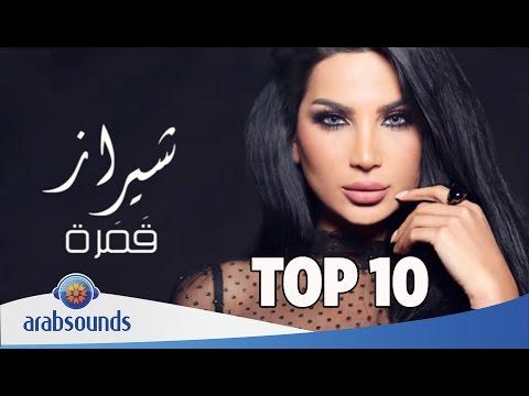 Top 10 Arabic songs 2016 (week 16) أفضل 10 اغاني عربية