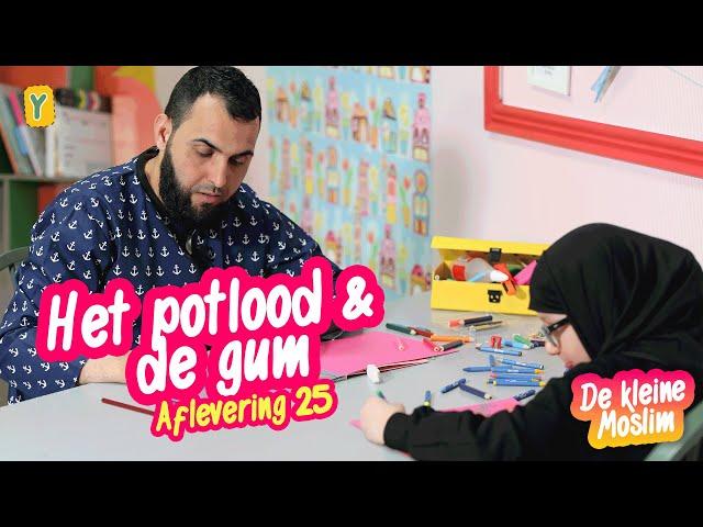 De kleine moslim aflevering 25 | Het potlood & de gum