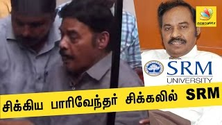 T. R. Pachamuthu arrested - SRM Group Chairman in trouble | University