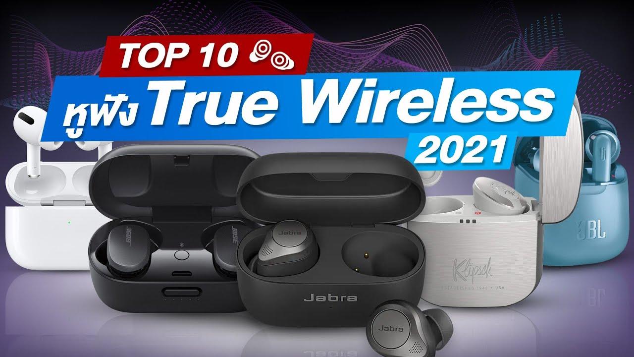 Top 10 หูฟัง True Wireless ที่ดีที่สุด (2021) By Mercular