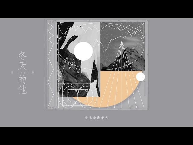 Leaf Yeh 葉穎《生滅 Birth&Death》Official Album