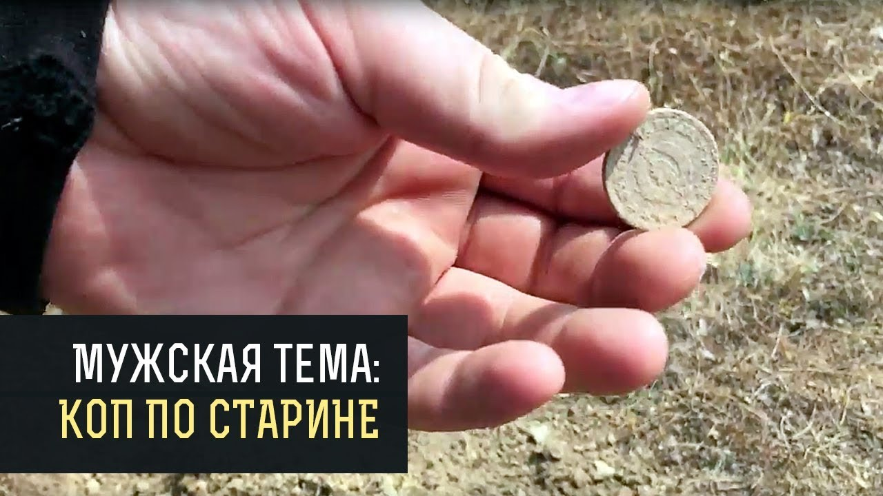 Поиск по старине с металлоискателем монетное дело