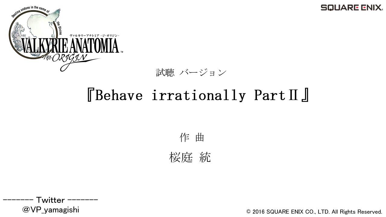 公式 behave irrationally part bgm視聴バージョン03 by valkyrie