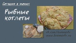 Рыбные котлеты в духовке. Вкусные рыбные котлеты от Бреннер ТВ