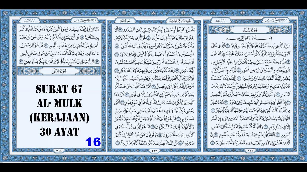 Keutamaan Surah Al Mulk Ayat 1 30 Ruang Belajar Siswa Kelas 1