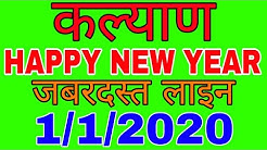 KALYAN MATKA TODAY 1/1/2020 | HAPPY NEW YEAR | Luck satta matka trick | कल्याण | Sattamatka |