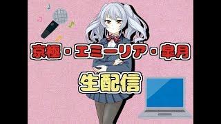 [LIVE] #01 京極エミーリア皐月と一緒におひる【Vtuber】
