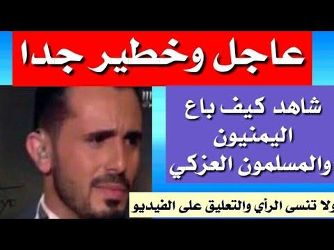 عاجل وفاة نجم عرب أيدول الفنان اليمني عمار العزكي