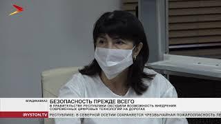 В Правительстве Северной Осетии обсудили возможность внедрения современных цифровых технологий на до