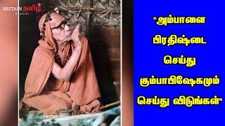 """Periyava   """"அம்பாளை பிரதிஷ்டை செய்து கும்பாபிஷேகமும் செய்து விடுங்கள்"""""""