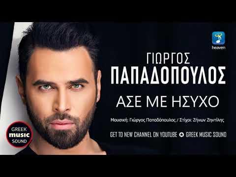 Клип Giorgos Papadopoulos - Ase Me Isixo