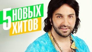 Александр Марцинкевич - 5 новых хитов 2017