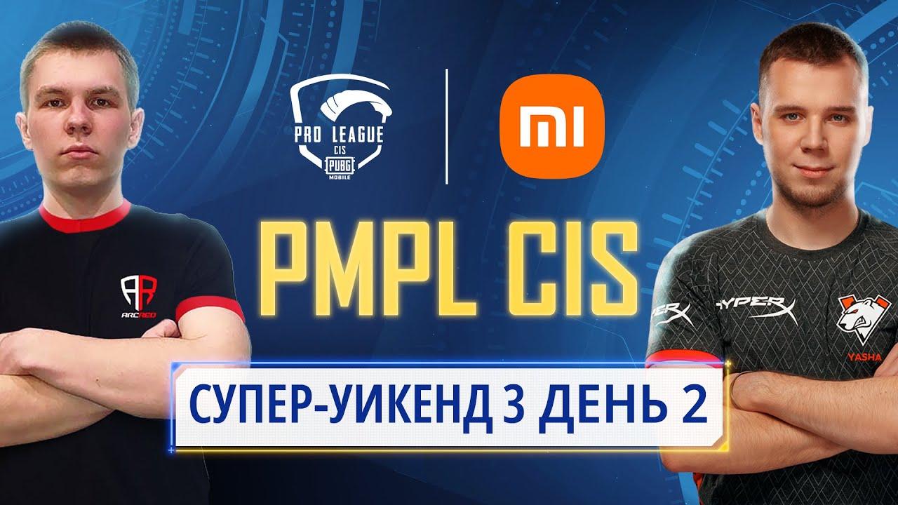 [RU] 2021 PMPL СНГ Супер-уикенд 3 День 2 | Сезон 2 | Xiaomi | PUBG MOBILE Pro League 2021