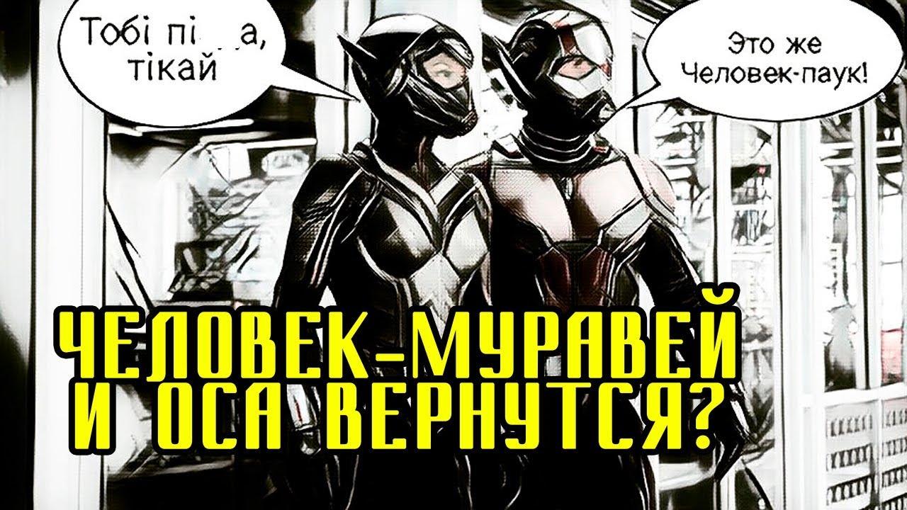 Человек-муравей и Оса. Что нас ждет в Мстителях 4? - YouTube