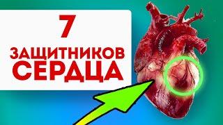 ТОП 7 душевных продуктов для сердца Укрепишь сердце если добавишь