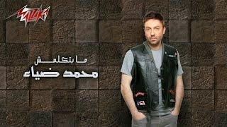 MaBetkalemsh- Full Track - Mohamed Diaa مابتكلمش - محمد ضياء