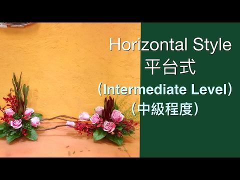 "Flower Arrangement inter-Level "" horizontal-style"" 插花中級程度第8課 Arrangement floral,フラワーアレンジメントM08"