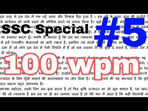 shorthand dictation 100 wpm - cinemapichollu