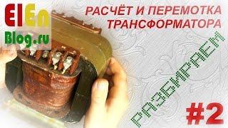 Как разобрать трансформатор? (Расчёт и перемотка трансформатора #2)(Продолжаем серию роликов о перемотке трансформатора. В прошлом ролике (http://www.elenblog.ru/proverka-transformatora-raschjot-i-peremotk..., 2013-08-04T20:03:31.000Z)