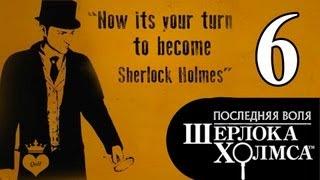 #6 The Testament of Sherlock Holmes / Последняя воля Шерлока Холмса прохождение