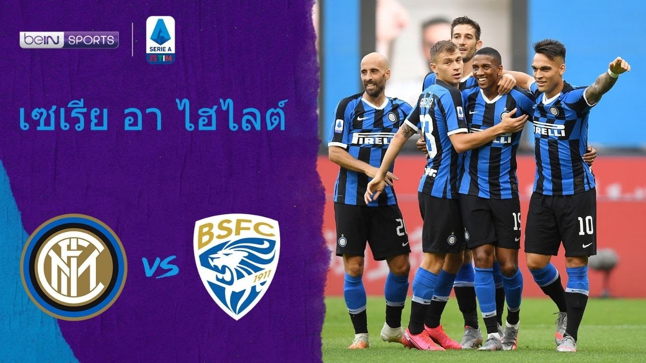 อินเตอร์ มิลาน 6-0 เบรสชา | เซเรีย อา ไฮไลต์ Serie A 19/20