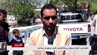 ناشط طبي : اغتيال مسؤول في بعثة الصليب الأحمر يستهدف مدينة تعز