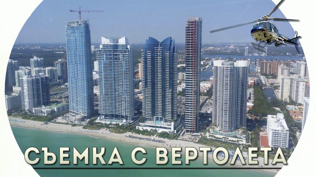 Недвижимость в Майами - FL, США. Покупка Аренда
