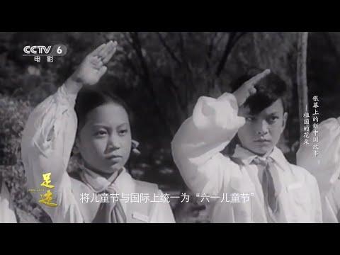【足迹——银幕上的新中国故事】第九集:张雪迎讲述新中国儿童电影经典