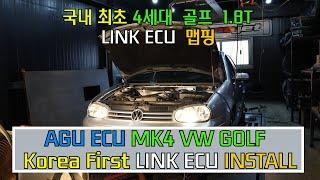 국내 최초로 4세대 골프 1.8T 모델에 LINK EC…
