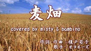 mistyさんが東北弁を覚えて歌った女性パートがアップされたので、そのバ...