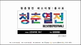 """[청춘열전 2017]  '흥' 페스티벌:출사표 - """"신민속악회 바디 - 동향"""" [우수상]"""