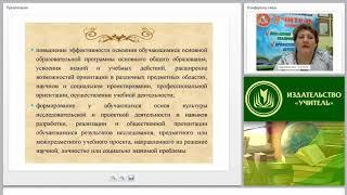 УУД и методика их формирования на уроках иностранного языка (ФГОС ООО)