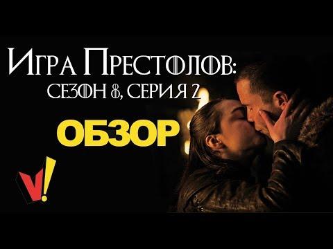 Игра престолов: 8 сезон, 2 серия -  обзор (GoT S08e02)