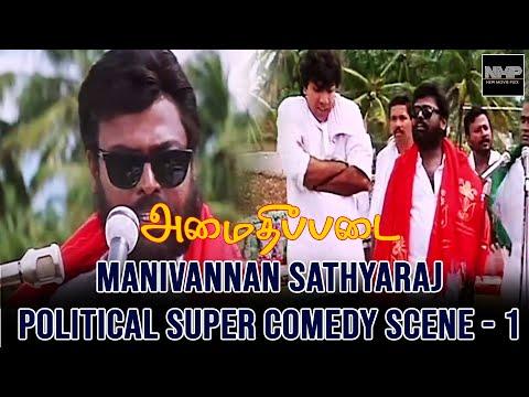 Amaidhi Padai - Manivannan Sathyaraj Political Super Comedy