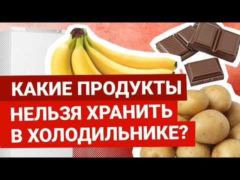 Какие продукты нельзя хранить в холодильнике?   E1.RU