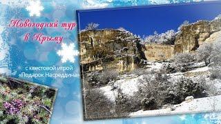 видео Пещерные города и монастыри  в Бахчисарайском районе
