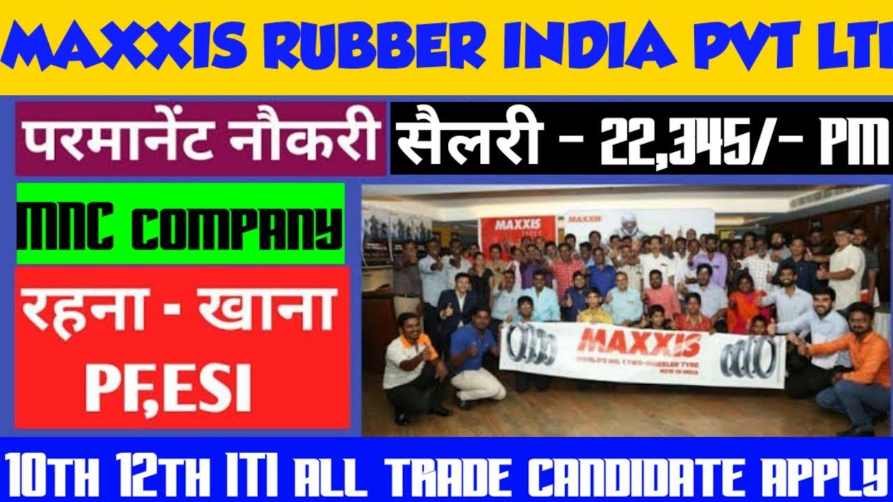 Maxxis Rubber India Pvt Ltd 2020|| परमानेंट जॉब भाइयो salary 22345 rupaye