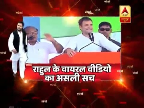 राहुल गांधी के वायरल वीडियो का असली सच । घंटी बजाओ