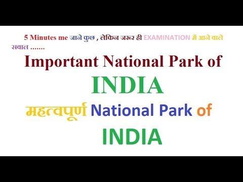National Park, Wildlife Sanctuary and Biosphere Reserve of India