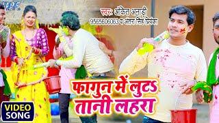 फागुन में लुटा तनी लहरा | #Ankit Anadi, Antra Singh Priyanka का सबसे हिट गाना | 2021 Bhojpuri Song