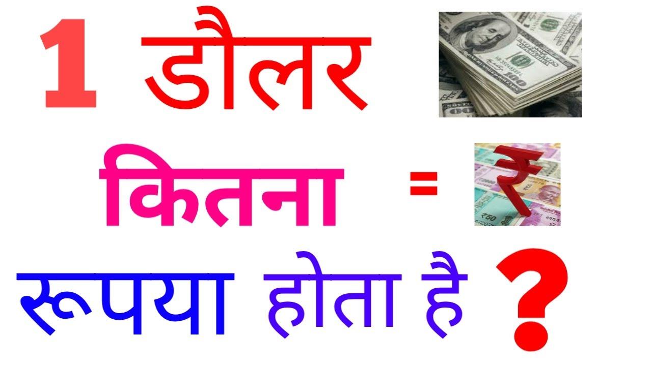 1 dollar ka kitna Rupya hota hai new !! 1 doller in rupees Easy way