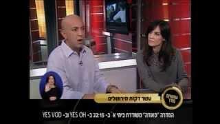 פאודה: המציאות המודחקת של הסכסוך ישראלי פלסטיני