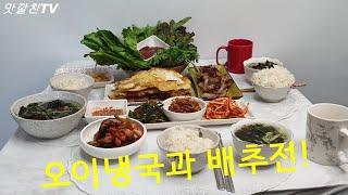 eng)한국인의 밥상 35 배추전,호평동 맛깔찬,반찬가…