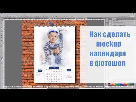 как сделать календарь фото